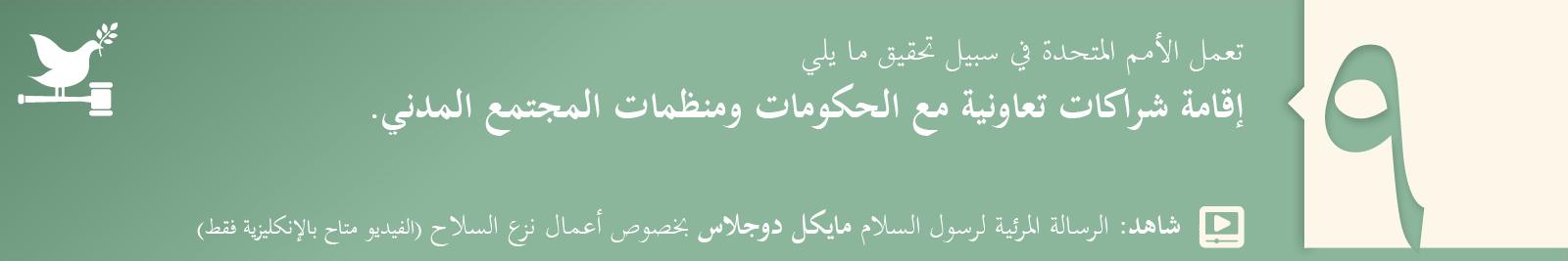9. إقامة شراكات تعاونية مع الحكومات ومنظمات المجتمع المدني.